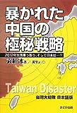 暴かれた中国の極秘戦略―2012年台湾乗っ取り、そして日本は…?