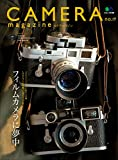 CAMERA magazine(カメラマガジン) no.17[雑誌]