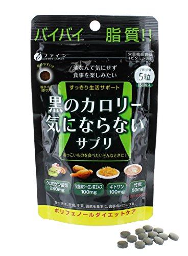 calorie-burn-black-organische-diat-tabletten-ganz-naturlich-kalorien-fett-verbrennen-abnehmen-ohne-s