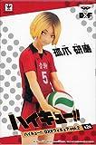 ハイキュー!!DXFフィギュア vol.2 孤爪 研磨 単品