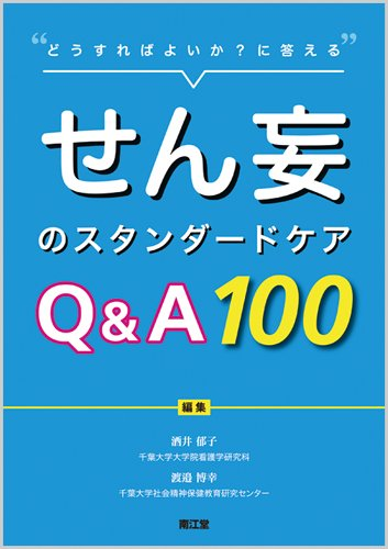 せん妄のスタンダードケアQ&A100―どうすればよいか?に答える