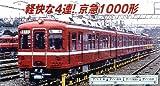 マイクロエース 京急 1000形 冷房改造車 4両セット A0078 【鉄道模型・Nゲージ】