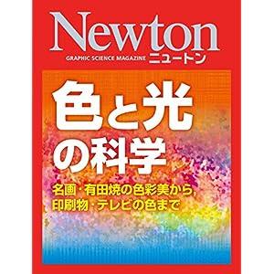 Newton 色と光の科学 [Kindle版]