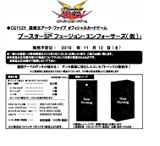 遊戯王アーク・ファイブOCGブースターSPフュージョン・エンフォーサーズ BOX