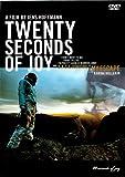【ベースジャンプDVD】20 Seconds of Joy (トゥエンティ・セカンズ・オブ・ジョイ) 輸入盤