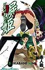 屍姫 第7巻