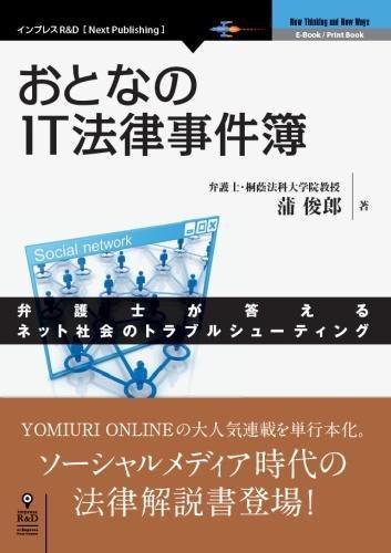 おとなのIT法律事件簿 (Next Publishing)