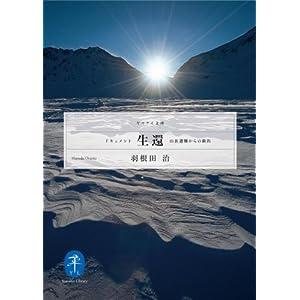 ドキュメント生還-山岳遭難からの救出 (ヤマケイ文庫) [Kindle版]