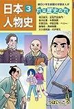 日本人物史 れは歴史のれ3 (朝日小学生新聞の学習まんが)