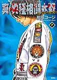 真・異種格闘大戦 7 (アクションコミックス)