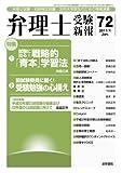弁理士受験新報 No.72(2011.1)