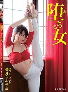堕ちる女 ヨガインストラクター鳴月らん先生(MYMN-012) [DVD]