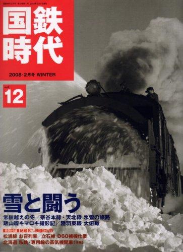 国鉄時代 2008年 02月号 [雑誌]