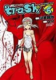 trash. 6 (ヤングチャンピオン烈コミックス)
