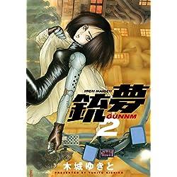 銃夢(2) [Kindle版]