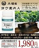 今、日本中がヨウ素を求めています!人体で作られないヨウ素は外部からの摂取!海藻由来の良質・安心・安全のヨウ素配合!『永福堂 ヨウ素丸A』