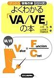 よくわかる「VA/VE」の本 (ナットク現場改善シリーズ)
