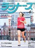 ランナーズ 2014年 04月号 [雑誌]