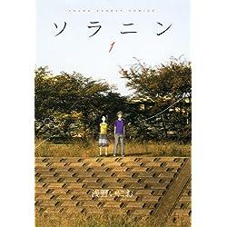 ソラニン(1) (ヤングサンデーコミックス)