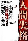 人間失格―新潮社佐藤隆信社長・破滅への暴走 (OR books)
