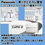 パナソニック電工 住宅用分電盤 BQR3482