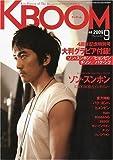KBOOM (ケーブーム) 2009年 09月号 [雑誌]