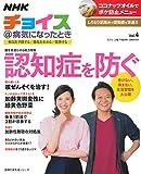 NHKチョイス@病気になったときVol.4―認知症を防ぐ (主婦の友生活シリーズ)
