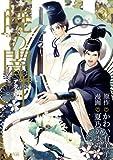 暁の闇 2 (BLADE COMICS)