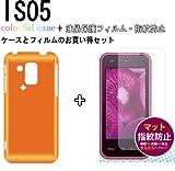 au IS05専用 カラフルケース(オレンジ)+液晶保護シート(指紋防止)お買い得セット