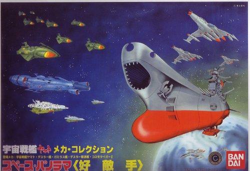 宇宙戦艦ヤマト スペースパノラマ 「好敵手」
