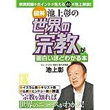 Amazon.co.jp: [図解]池上彰の 世界の宗教が面白いほどわかる本 (中経の文庫) eBook: 池上 彰: Kindleストア