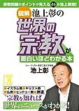 [図解]池上彰の 世界の宗教が面白いほどわかる本<池上彰のニュースが面白いほどわかる本シリーズ> (中経の文庫)