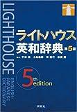 ライトハウス英和辞典<第5版>