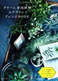 グリーン、多肉植物、エアプランツ アレンジBOOK。