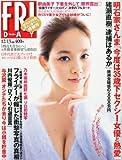 FRIDAY (フライデー) 2013年 12/13号 [雑誌]