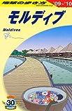 C08 地球の歩き方 モルディブ 2009~2010