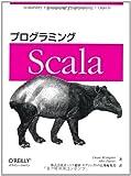 プログラミングScala