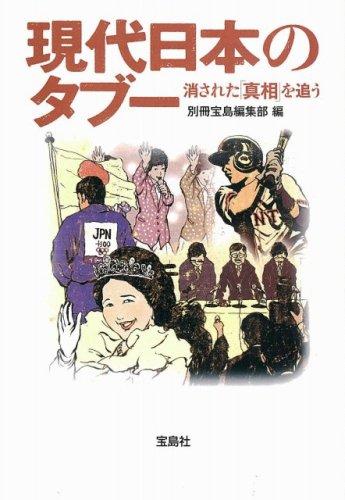 現代日本のタブー 消された真相を追う (宝島SUGOI文庫)