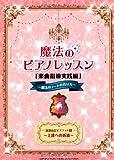 渡部由記子メソッド1 魔法のピアノレッスン「楽曲指導実践編」~魔法のノートの作り方~