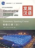img - for Developing Chinese (2nd Edition) Elementary Speaking Course 2 book / textbook / text book