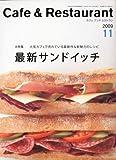 Cafe & Restaurant (カフェ アンド レストラン) 2009年 11月号 [雑誌]