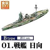 艦船キットコレクション Vol.7 エンガノ岬沖 [1B.戦艦 日向 洋上Ver.](単品)