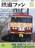 鉄道ファン 2012年 05月号 [雑誌]