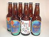 湖畔の杜レギュラービール 受賞3種6本セット