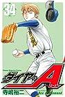 ダイヤのA 第34巻 2012年12月17日発売
