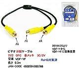 【カモン(COMON)製】RCAビデオ2分配ケーブル(メス←→メスx2)/0.3m【VDF-YF】