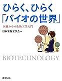 ひらく、ひらく「バイオの世界」: 14歳からの生物工学入門