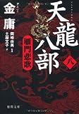 天龍八部 八 (徳間文庫)