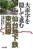 大赤字を隠して進む仙台地下鉄東西線
