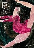 臣女(おみおんな) (徳間文庫)